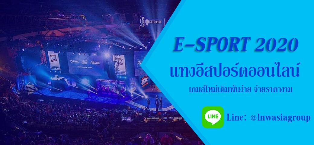 esport-1